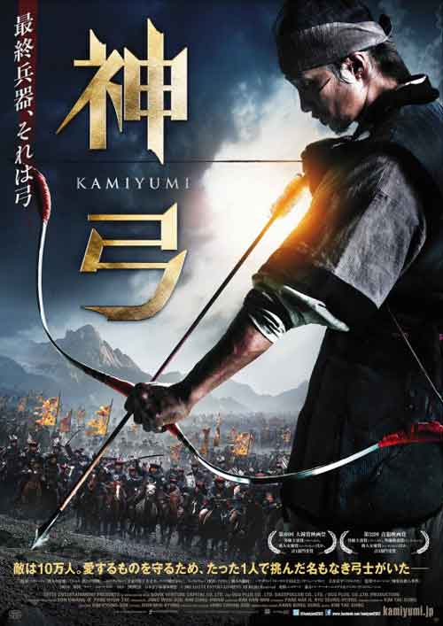 MOVIE MINI REVIEW : War Of The Arrows