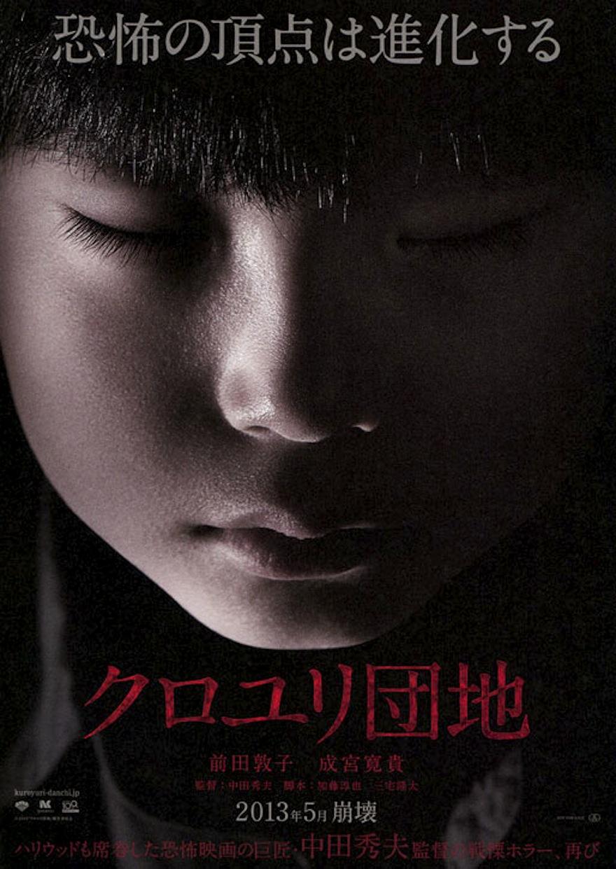 INTERVIEW : Hideo Nakata : «Je n'ai jamais été fan de films d'horreur !»