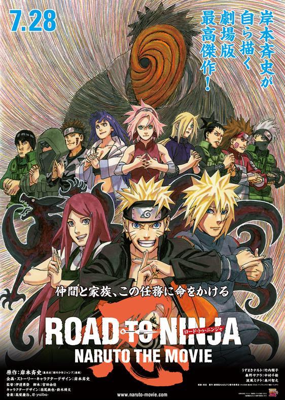 Naruto au ciné!