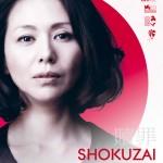 MOVIE MINI REVIEW : Shokuzai – Celles Qui Voulaient Se Souvenir