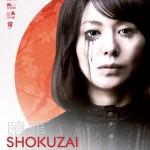 MOVIE MINI REVIEW : Shokuzai – Celles Qui Voulaient Oublier