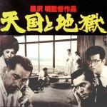 La séance du Père Sheppard : Tengoku to jigoku, d'Akira Kurosawa (1963)