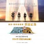 Saint Seiya sur les grands écrans japonais pour 2014