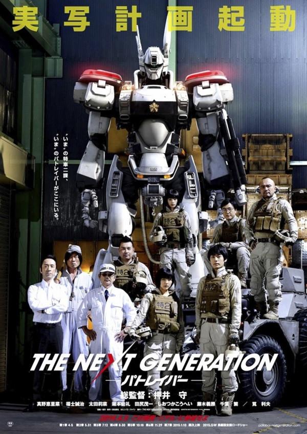 Premier poster officiel pour le film Patlabor