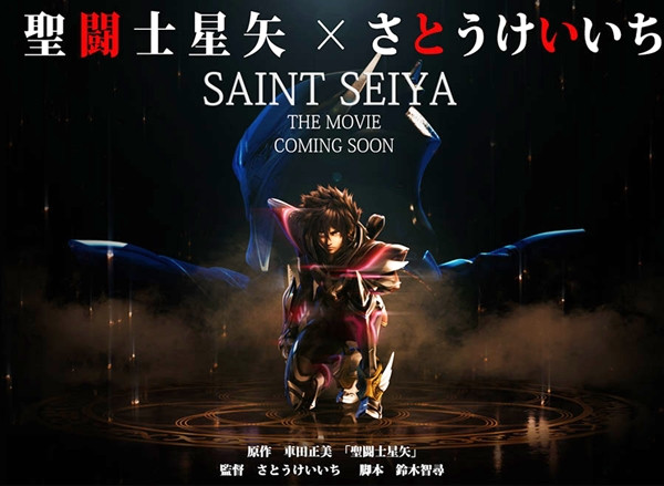 Un trailer pour Saint Seiya: Legend of Sanctuary
