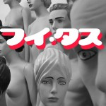 Music Mini Review : Foetus – Soak (Ectopic Ents)