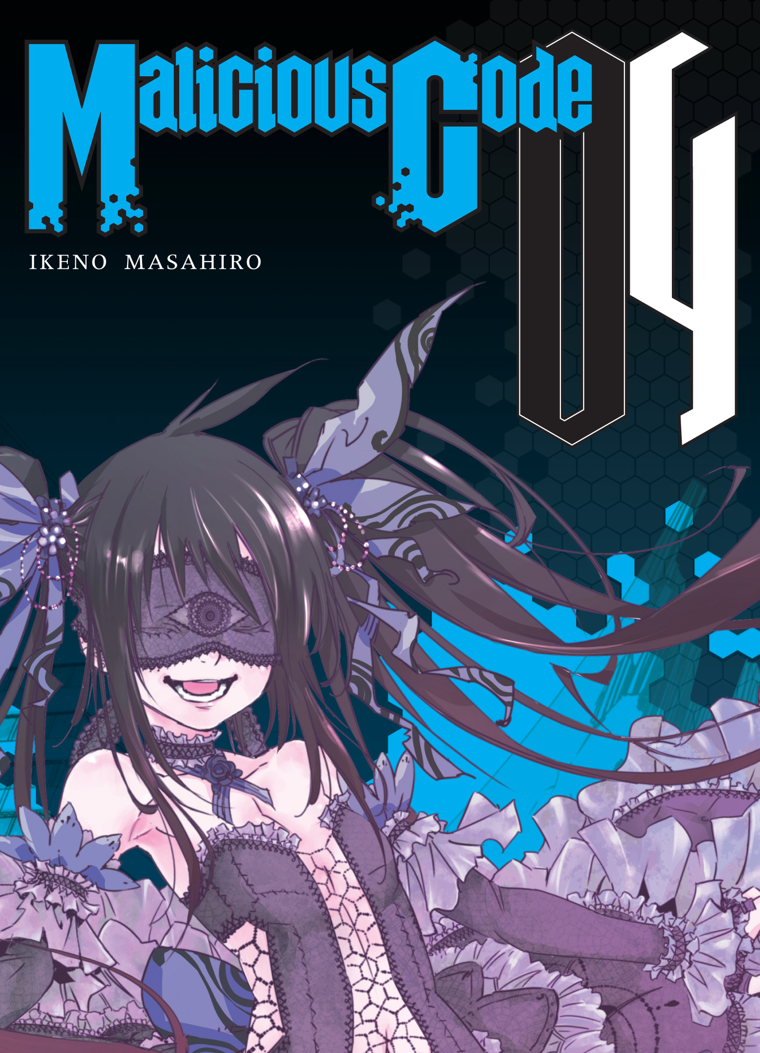 On a lu… Malicious Code (l'intégrale en 4 tomes) de Masahiro Ikeno