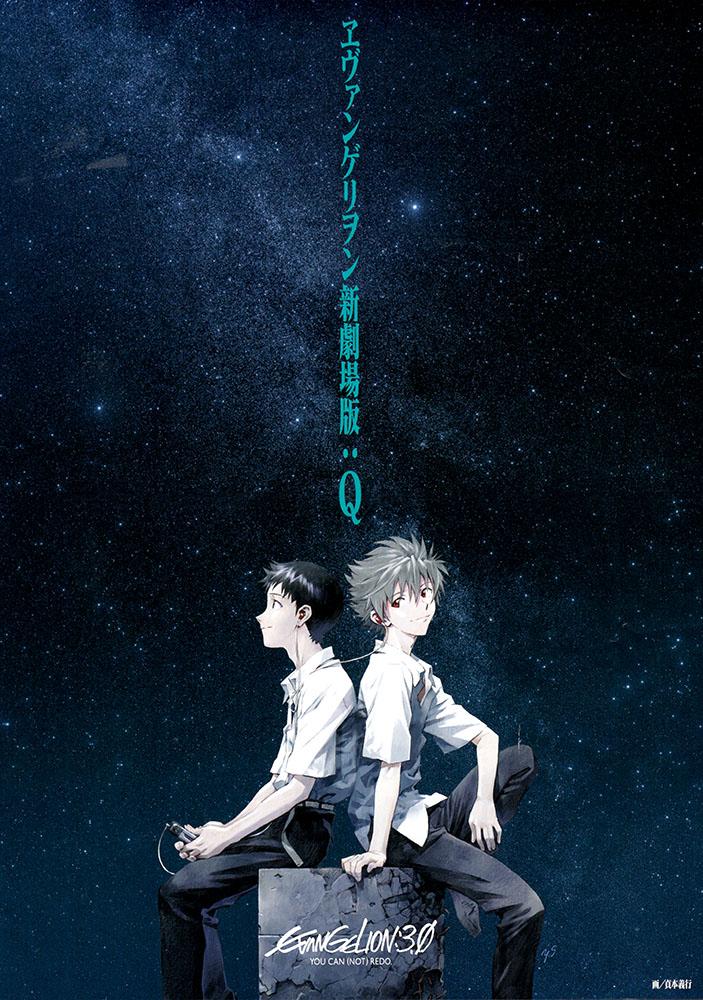 Re-Anime: Evangelion 3.33 – You can (not) redo (de Hideaki Anno)