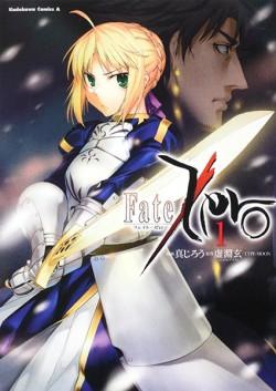 On a lu… Fate/Zero (T.1) de Shinjirô et Gen Urobuchi