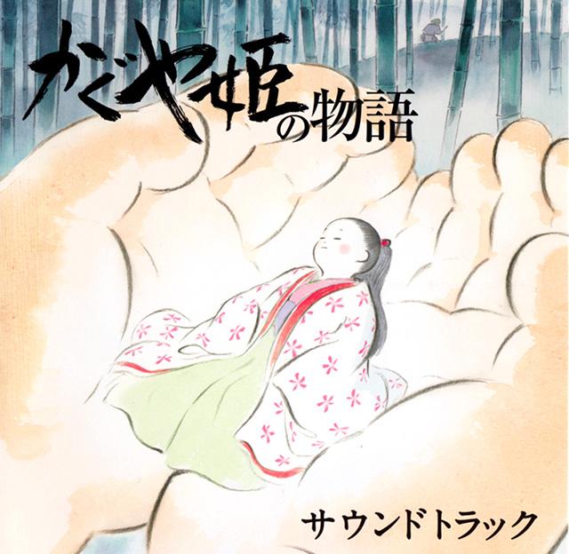 Music Mini Review : OST Kaguya-hime no monogatari de Joe Hisaishi (Studio Ghibli Records)