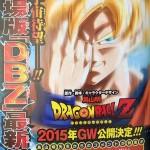 Dragon Ball Z: un nouveau film prévu pour 2015