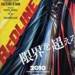 Re-Anime: Redline (de Takeshi Koike)