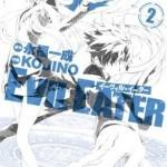 On a lu… Evil Eater (T.2) de Issei Eifuku et Kojino