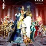 Saint Seiya: Legend of Sanctuary sortira finalement en 2015