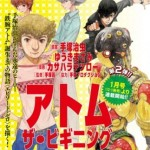 Un prequel pour le manga Astro Boy