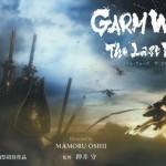 Premier trailer pour le nouveau film de Mamoru Oshii