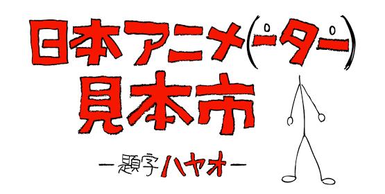 japan-animators-exhibition-1