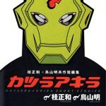 Katsura Akira: la rencontre de deux géants du manga