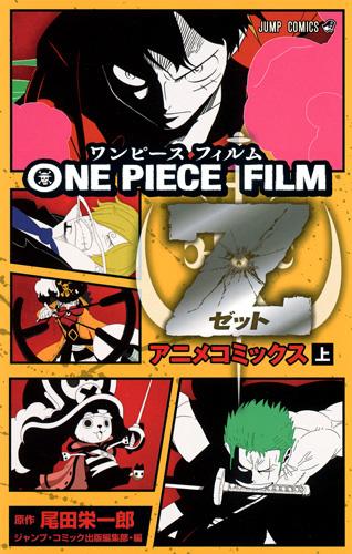 one-piece-z-anime-comics-1-jump