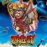 Stephen Chow fait appel à Akira Toriyama pour l'affiche de son film