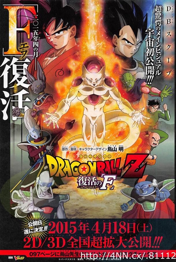 Dragon Ball Z – Fukkatsu no F : ce qu'on a appris (Spoilers)