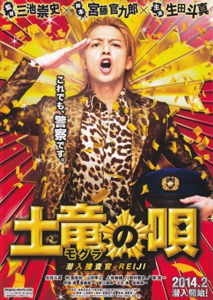 The-Mole-Song-Undercover-Agent-Reiji-2013