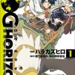 On a lu… Log Horizon (T.1) de Kazuhiro Hara, Mamare Tono et Shôji Masuda