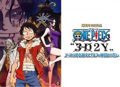One Piece 3D2Y diffusé sur D17