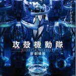 Un teaser pour le nouveau Ghost in the Shell