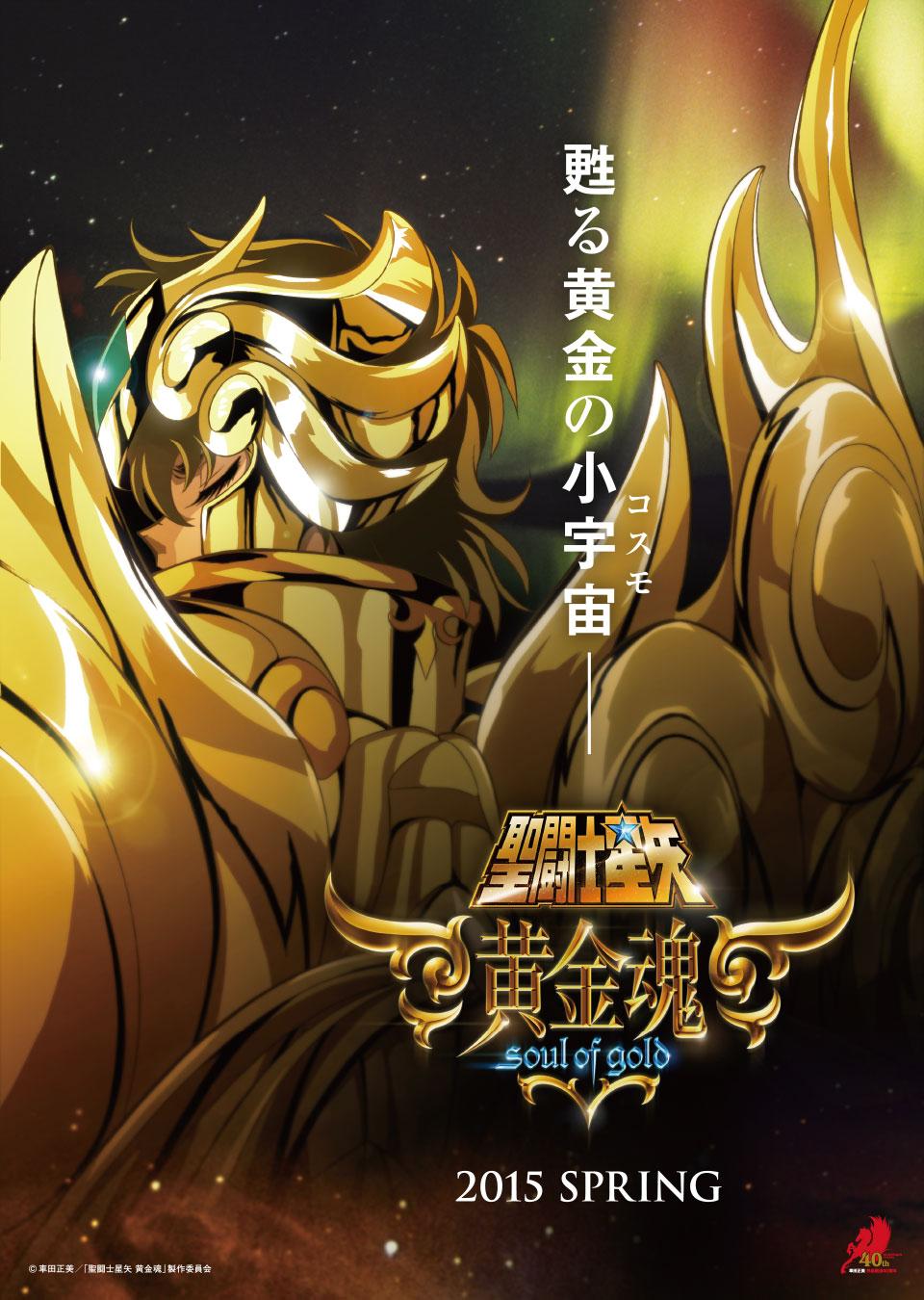Saint Seiya – Soul of Gold sera une série TV