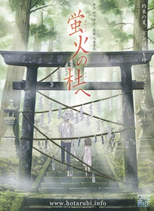 Re-Anime: Hotarubi no Mori e (de Omori Takahiro)