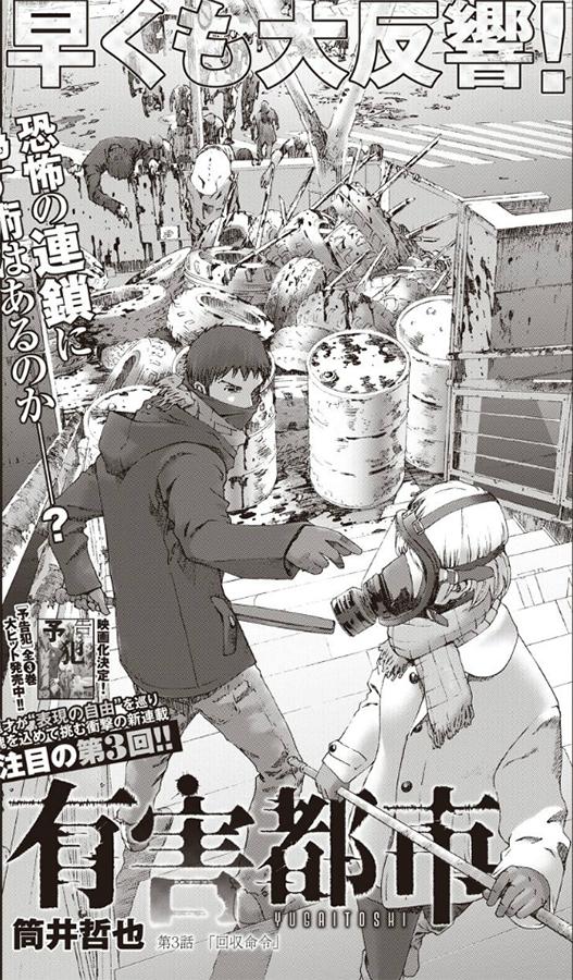 POison-City-illustration-manga