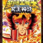 On a lu… Saint Seiya – Next Dimension (T.9) de Masami Kurumada