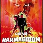 Re-Anime: Harmagedon (de Rintarô)