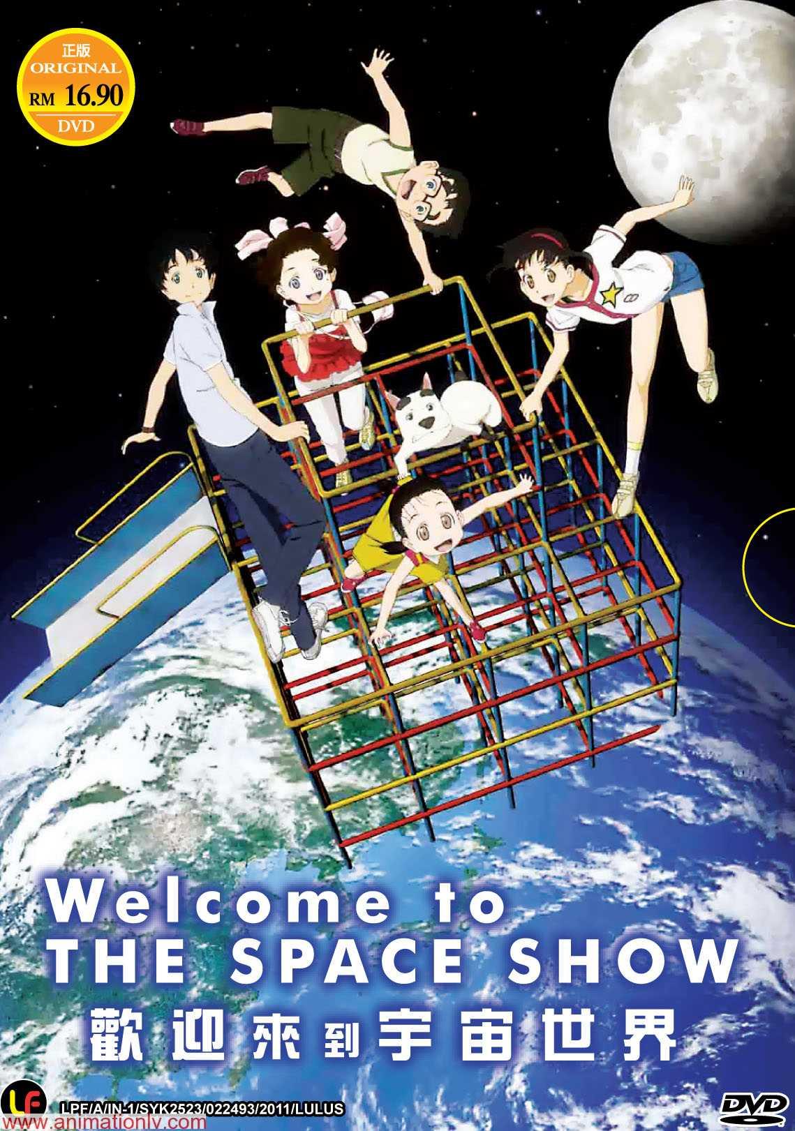 Re-Anime: Welcome to the Space Show (de Koji Masunari)