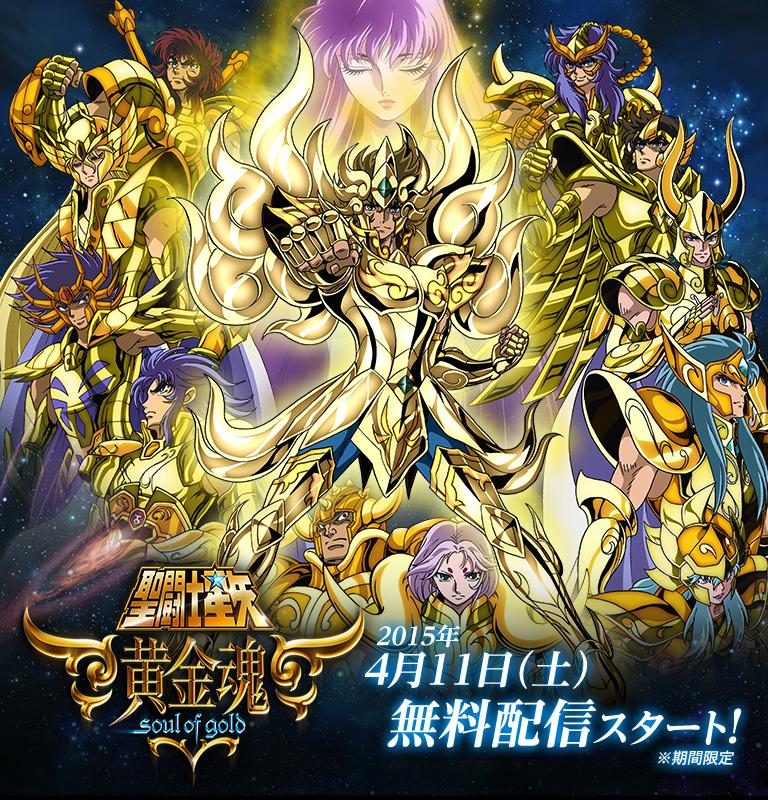 Saint Seiya – Soul of Gold diffusé sur la chaîne Mangas