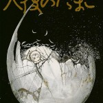 Re-Anime: L'œuf de l'Ange (de Mamoru Oshii)
