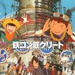 Re-Anime: Tekkonkinkreet (de Michael Arias)