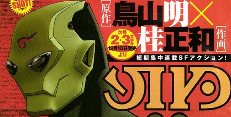 On a lu… Katsuraakira de Akira Toriyama et Masakazu Katsura