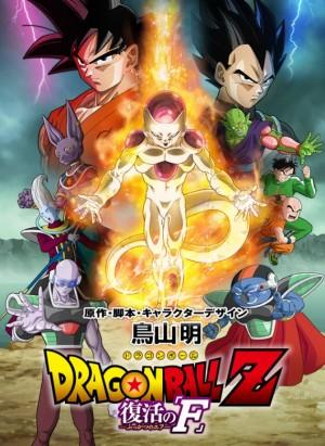 2_1_3_dragon-ball-resurrection-freezer-affiche-film