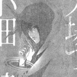 Un nouveau manga pour les auteurs de Death Note