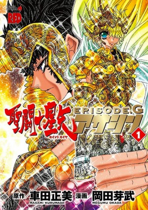 saint-seiya-episode-g-assassin-jp-1