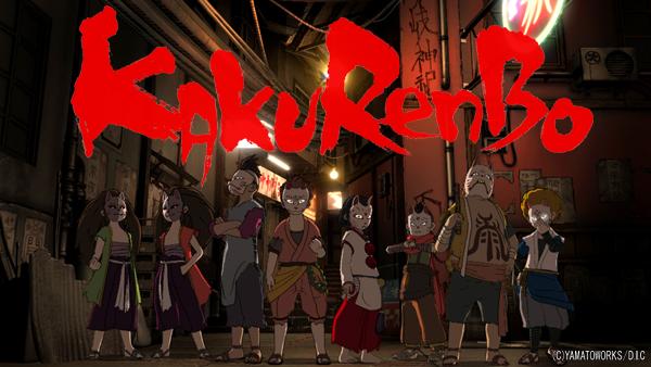 Re-Anime : Kakurenbo (de Shûhei Morita)