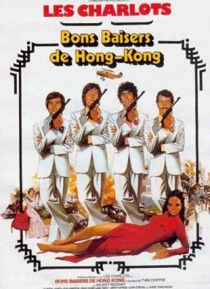 Bons baisers de HK