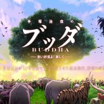 Re-Anime : Bouddha – Le Grand Départ (de Kôzô Morishita)