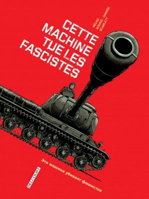 cette-machine-tue-les-fascistes