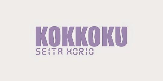 On a lu… Kokkoku (T.6) de Seita Horio