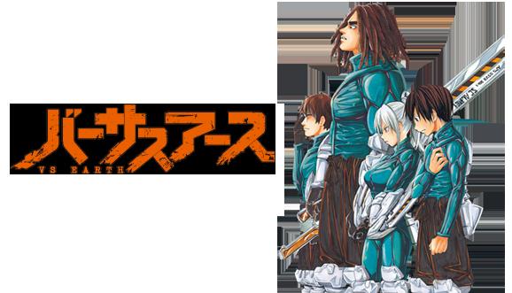 On a lu… VS Earth (T. 4) de Kazutomo Ichitomo et Yoshihiko Watanabe