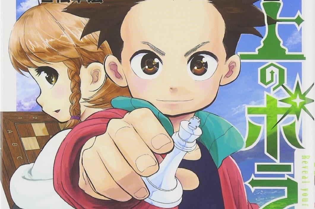 On a lu… A l'assaut du Roi (T. 1) de Minori Kiguchi et Takahiro Wakamatsu